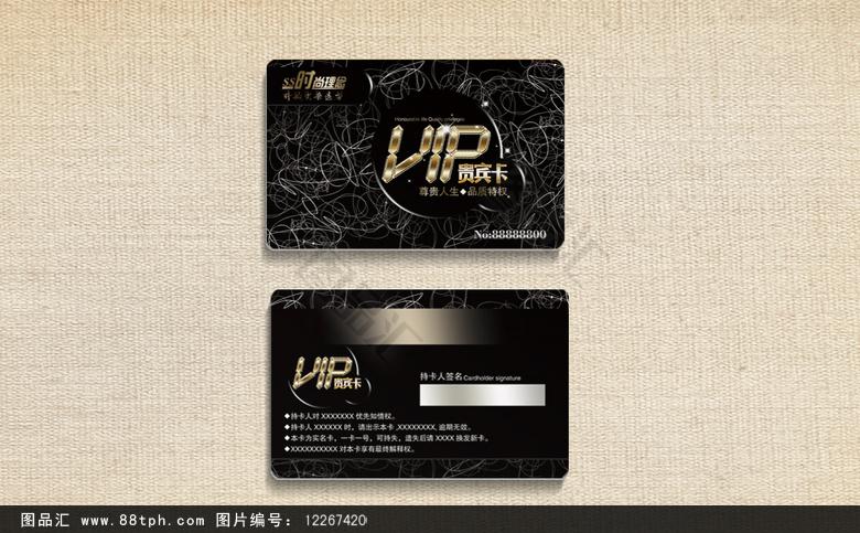 会员卡背景 背景 vip金卡 银卡 卡片 卡 积分卡 白金卡 打折卡 钻石卡