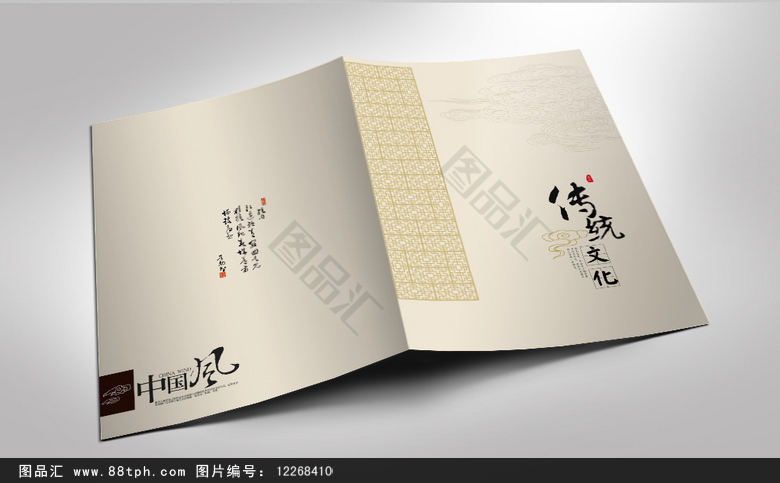 中国古籍封面 水墨艺术封面 古典封面矢量素材 文史封面 中国古典书籍