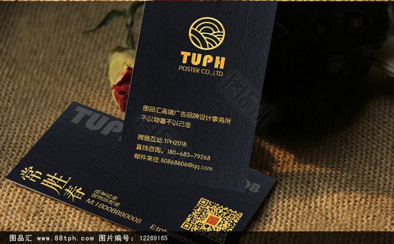 经典高档新中式名片免费下载_图品汇www.88tph.com