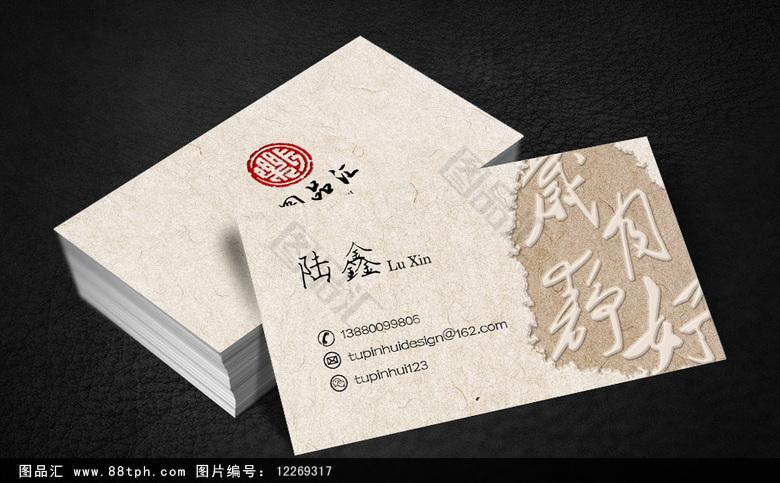 简约中国风个人名片设计_名片素材_名片模板_图品汇
