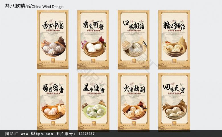 餐饮美食文化墙 包子店文化展板 传统美食 狗不理包子图 天津