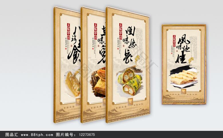 杂粮煎饼文化挂图 杂粮煎饼文化图片素材 杂粮煎饼广告设计 杂粮煎饼