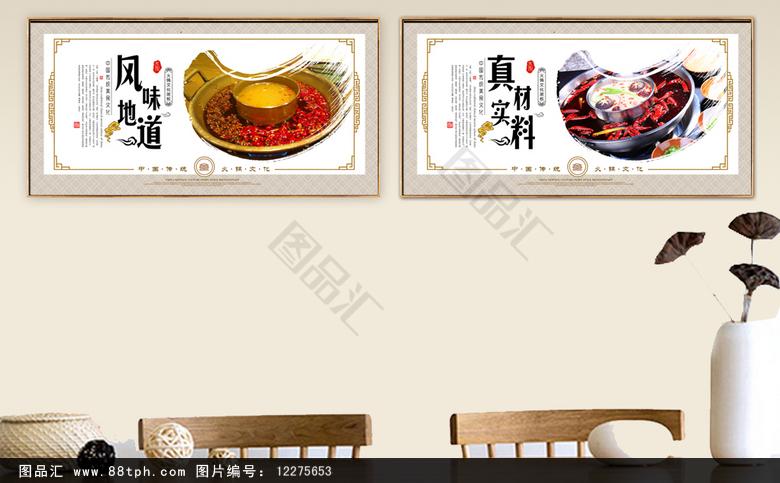 重庆火锅背景 四川火锅墙画 四川火锅文化图片素材 火锅手绘 火锅餐厅