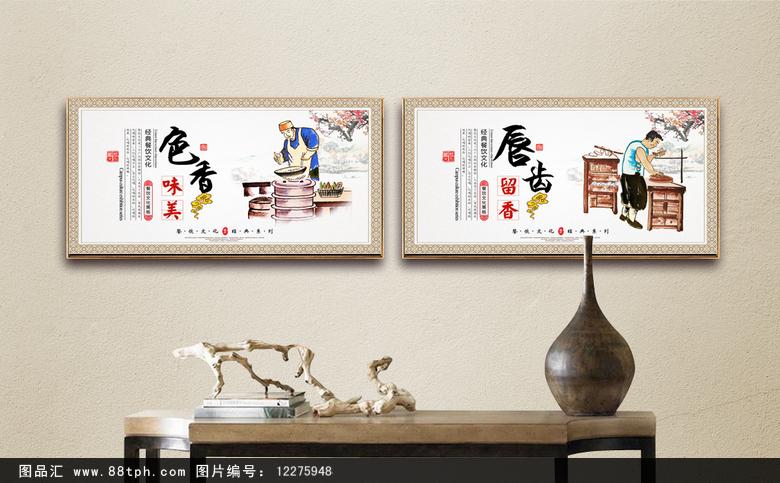 餐饮文化图片素材下载_图品汇www.88tph.com