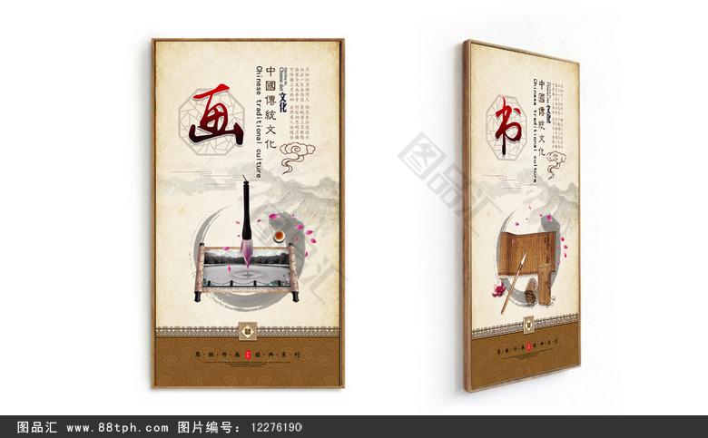 琴棋书画文化宣传展板设计