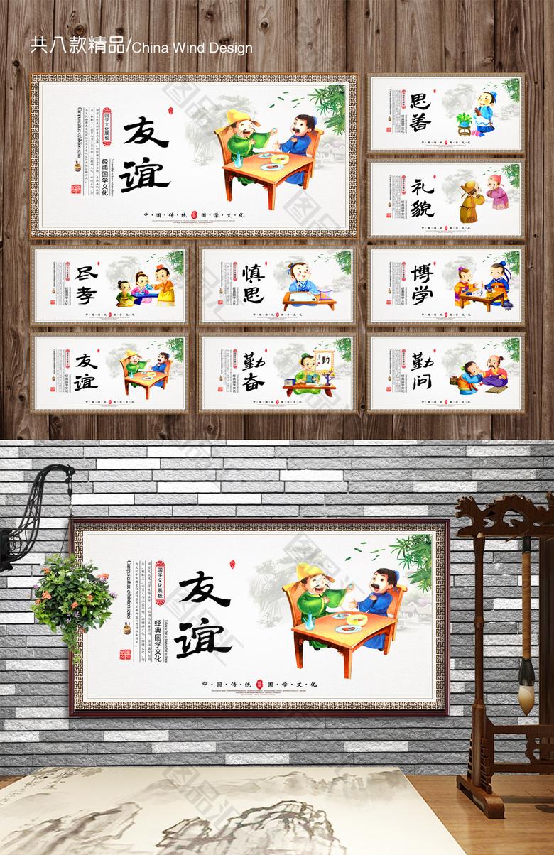 国学文化图片素材 国学展板设计国学儒学 中医国学 国学院 儿童国学