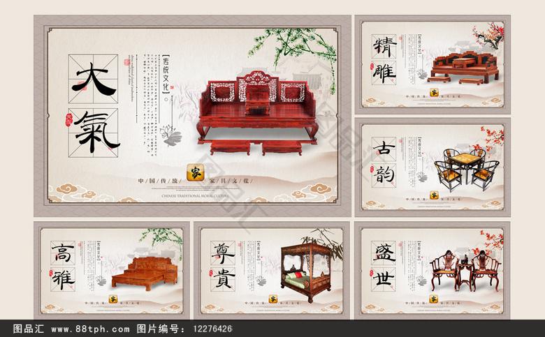 中式红木家具文化宣传展板设计