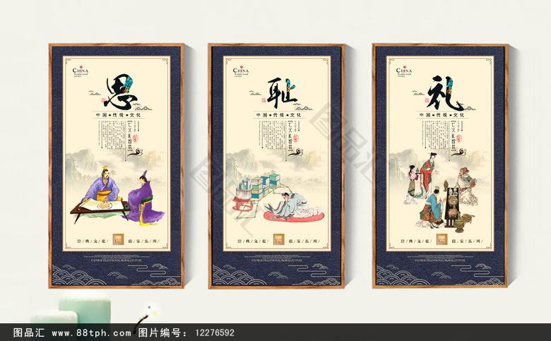 仁义礼智信文化挂图 仁义礼智信文化图片素材 传统德育教育 儒家文化