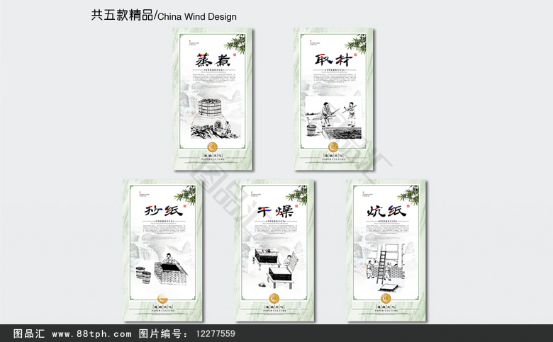 传统造纸工艺文化宣传展板设计