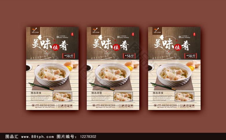 经典美食大馄饨宣传海报设计免费下载_图品汇www.88.