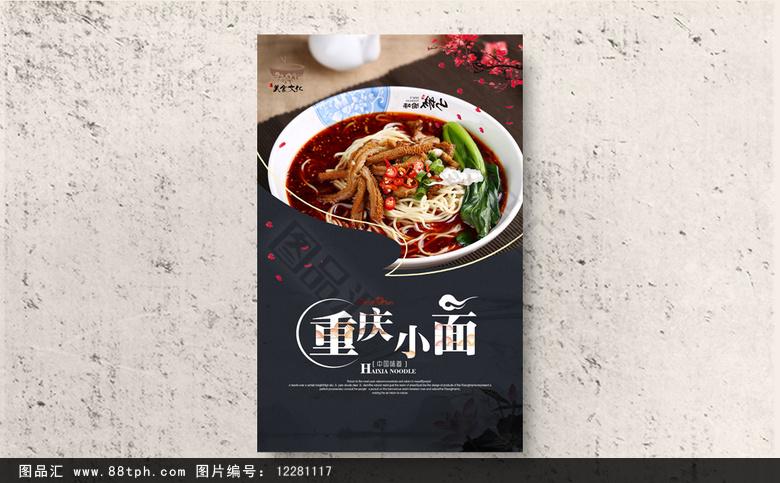 重庆小面宣传海报设计 重庆小面海报灯箱 重庆小面美食 面食面馆海报