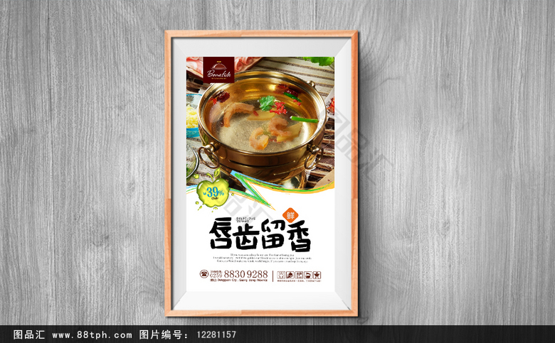 经典创意火锅海报宣传设计