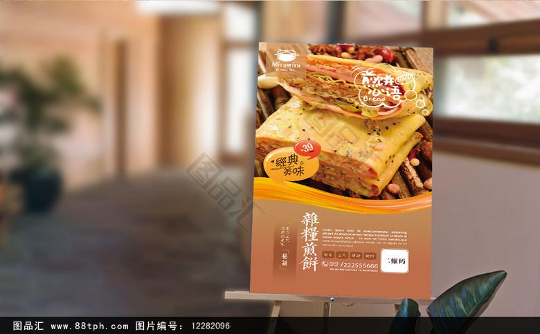 杂粮煎饼宣传海报设计