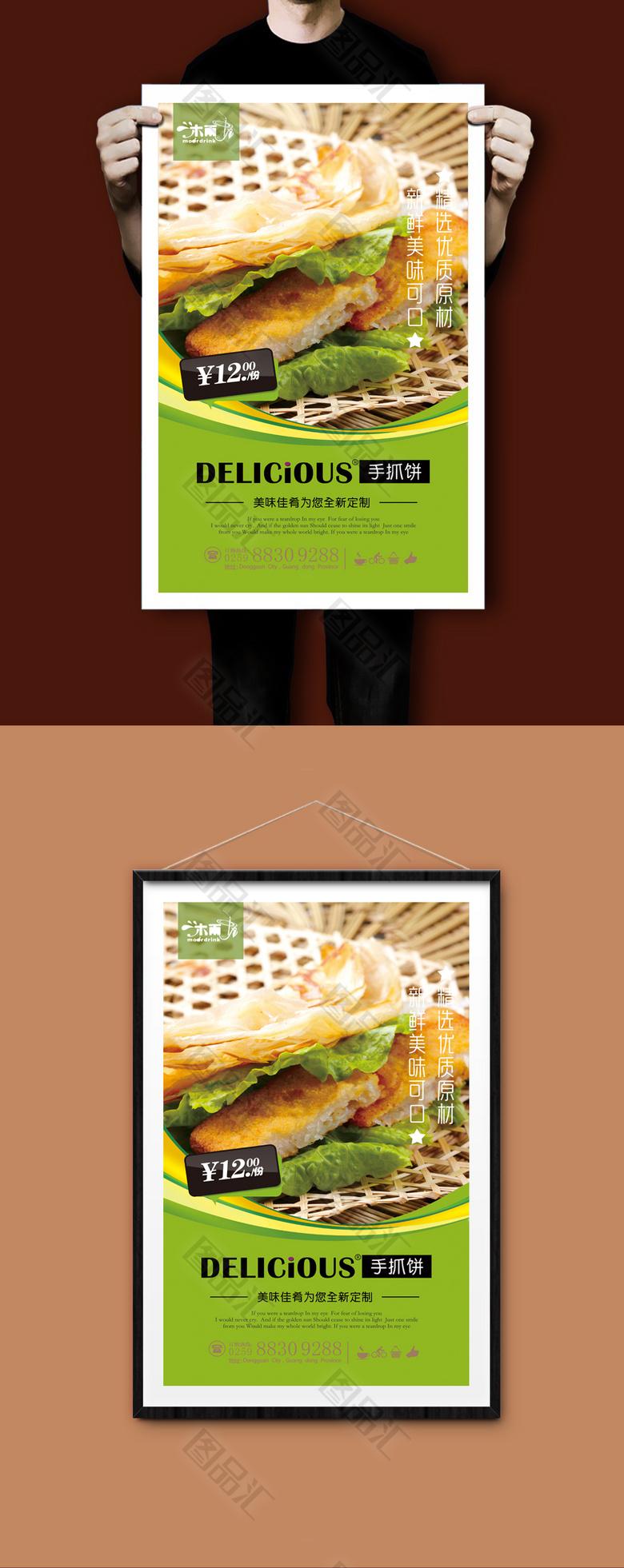 模板美味手抓饼海报设计高清中国风建筑设计网页图片