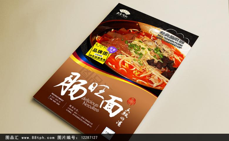 肠旺面宣传海报设计_海报素材_海报模板_图品汇