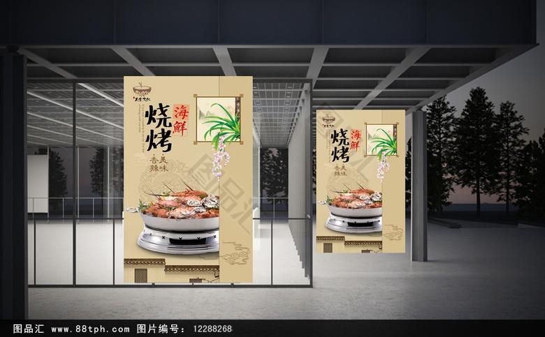 海鲜烧烤文化挂画 海鲜烧烤宣传海报设计 海鲜烧烤海报灯箱 海鲜烧烤