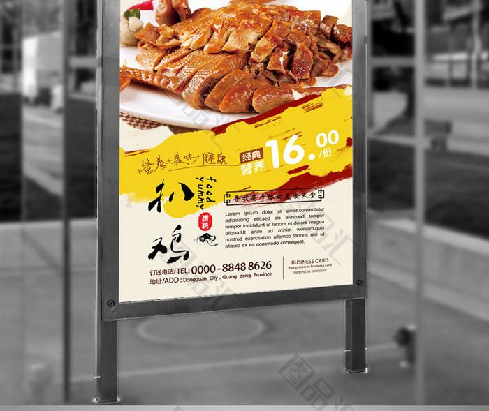 创意扒鸡德州美食海报设计山东家庭装修设计v扒鸡图片