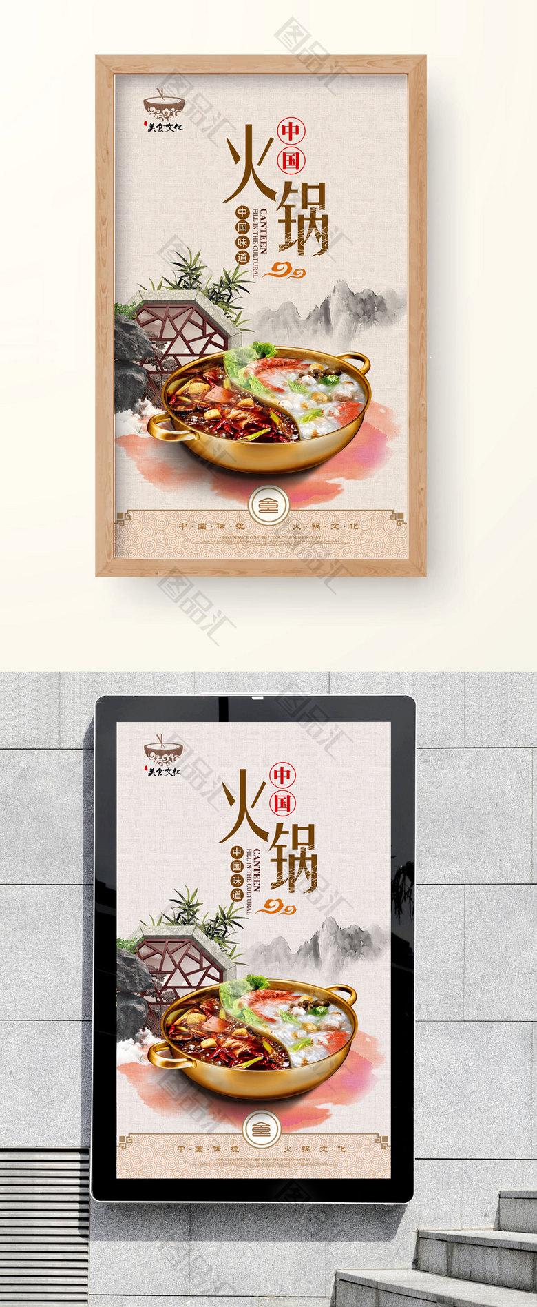 传统中国风火锅海报设计