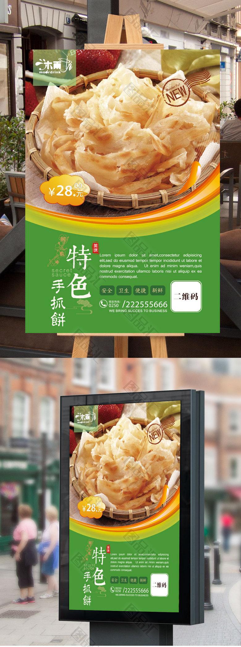 精美高档手抓饼海报设计易动态绘制航线语言图图片