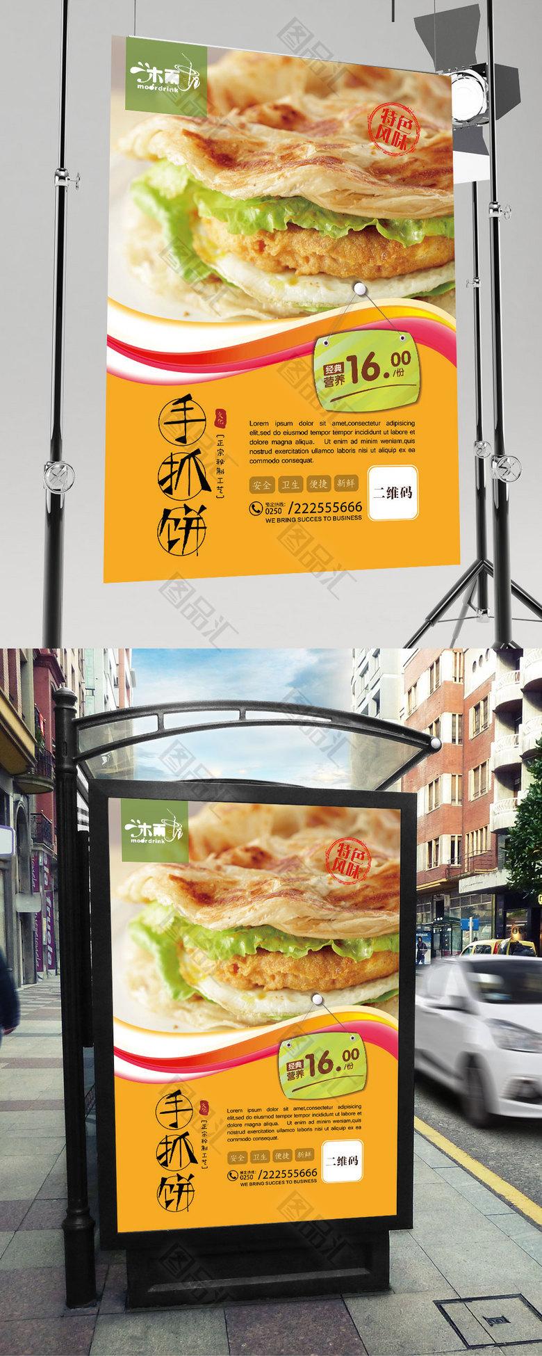 精美手抓饼海报设计德国机械v机械手册图片