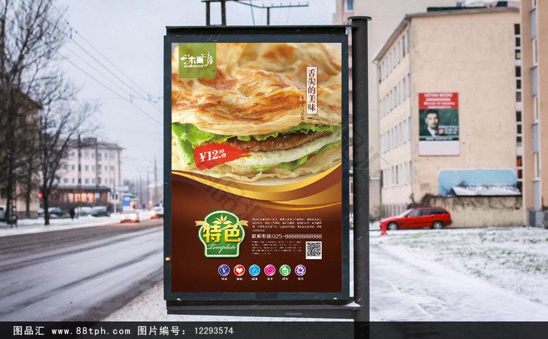 高档特色手抓饼海报设计室内设计师证申请说明图片
