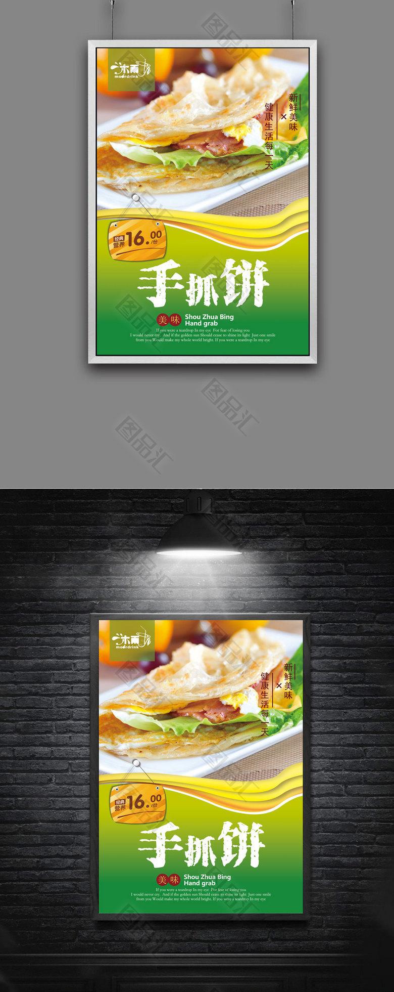绿色手抓饼海报设计建筑设计管理体系图片
