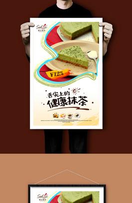 【抹茶图片美食】海报_抹茶美食素材海报_抹冲压模具v图片买书图片