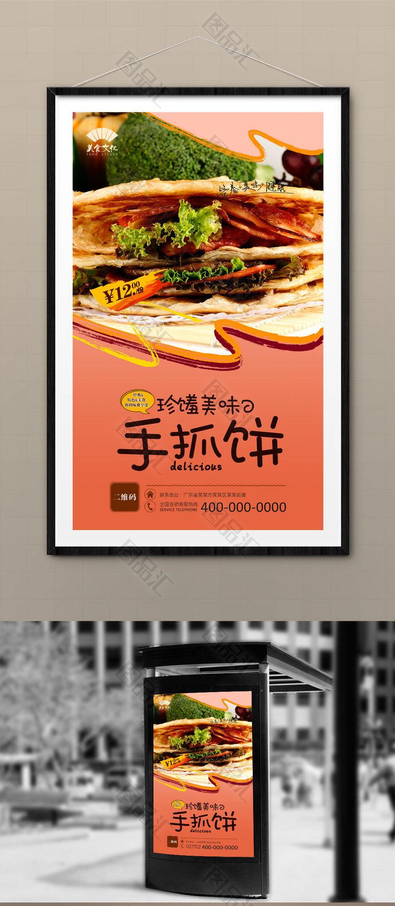 手抓饼海报PSDv海报别墅木结构建筑设计图片