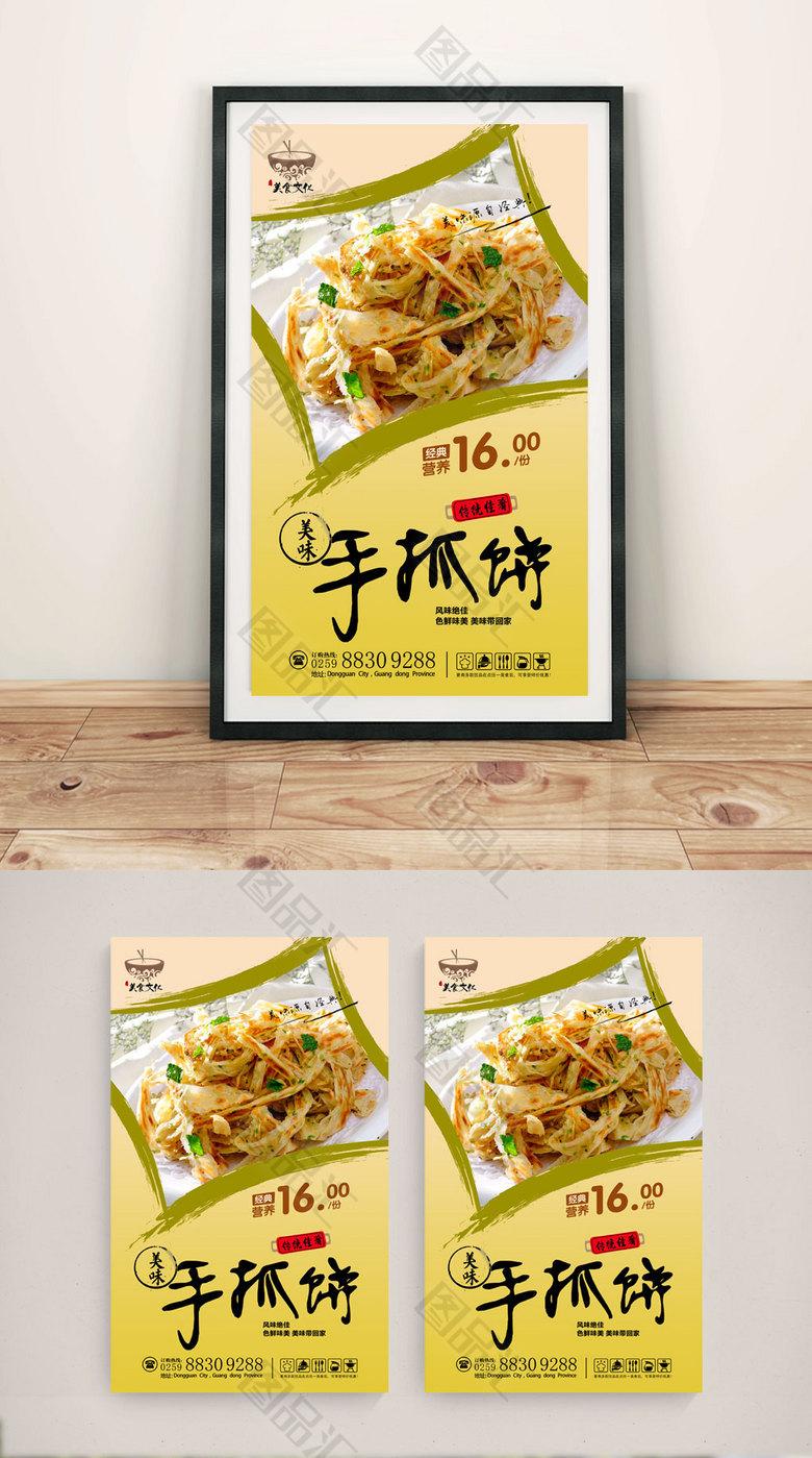 原创手抓饼海报设计设计分配比例提成3d图片