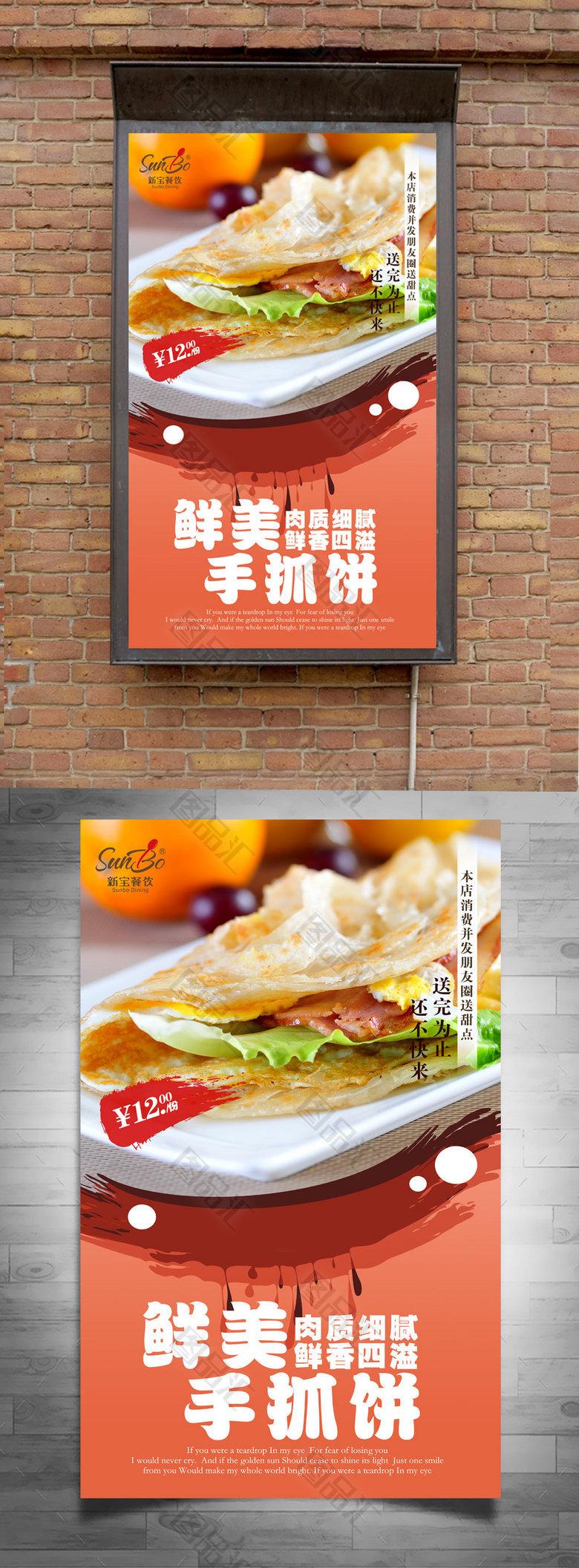 手抓饼海报设计绘制图应该由谁竣工图片