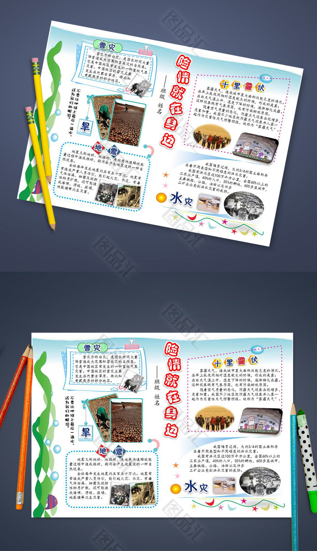 创意学生小报电子小报设计