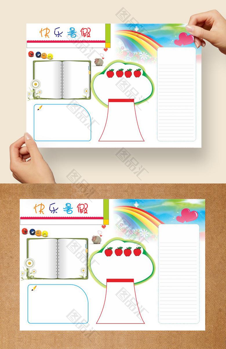 创意卡通暑期小报电子小报设计