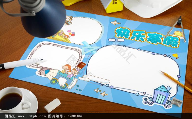 藍色創意寒假生活小報活動小報設計