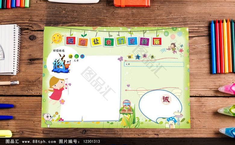绿色清新诚信手抄报模板图片