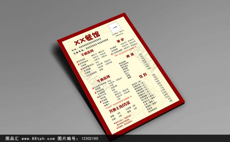 菜单单中餐菜单菜单湘菜面食菜品西瓜小吃双面菜单图片菜谱小吃跟梭子蟹可以一起吃吗图片