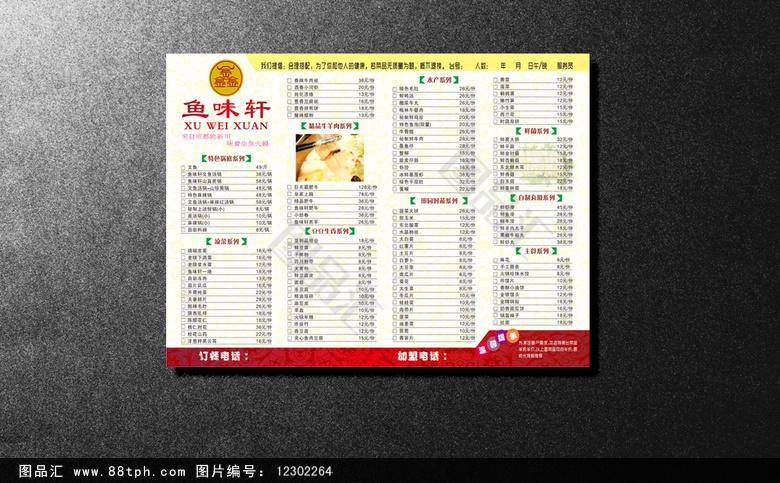 湘菜单菜单双面菜品土豆口味中餐牛腩菜单菜单面食菜单菜谱图片烧小吃什么小吃图片