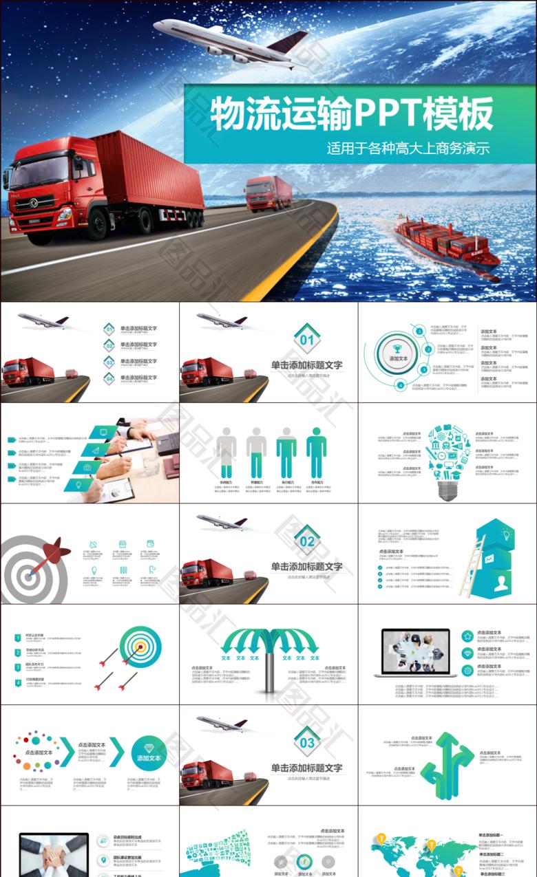 物流货运快递物流运输公司ppt模板_ppt素材_ppt模板