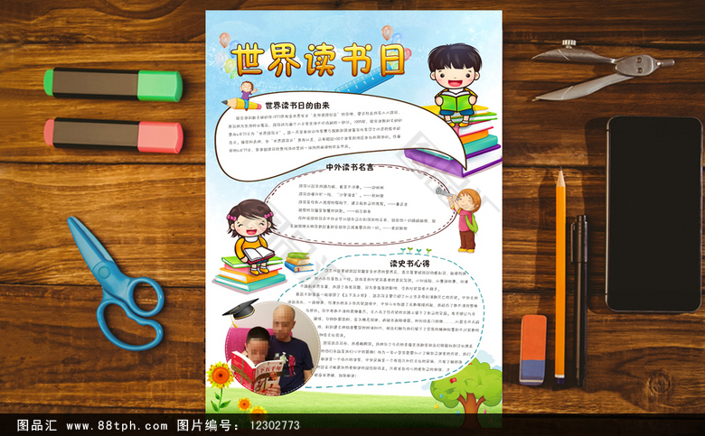 读书小报 卡通小报  学生活动小报 兴趣班小报 手抄报 幼儿园小报