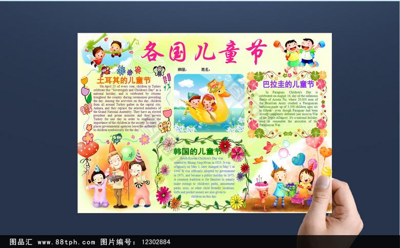 精美儿童节英语小报模板