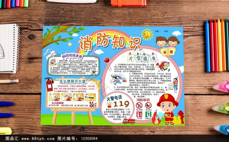 创意儿童消防知识安全小报手抄报设计