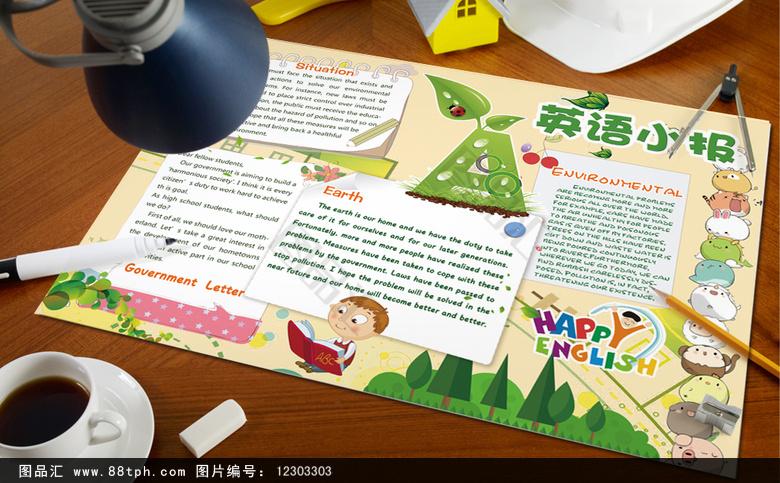 图品汇 电脑小报 学科手抄报 清新卡通英语小报学生小报设计  英语