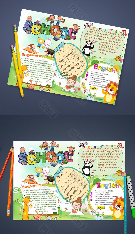 创意儿童英语小报设计免费下载_图品汇www.88tph.com