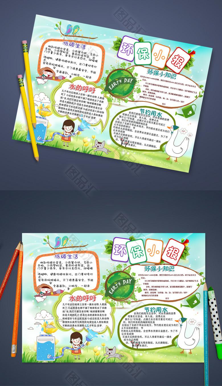 精美卡通环保小报电子小报模板