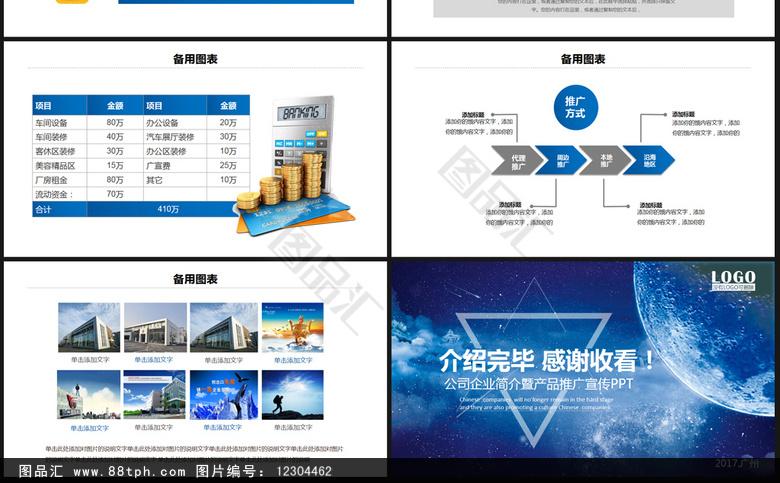 蓝色大气公司企业简介宣传推广介绍PPT