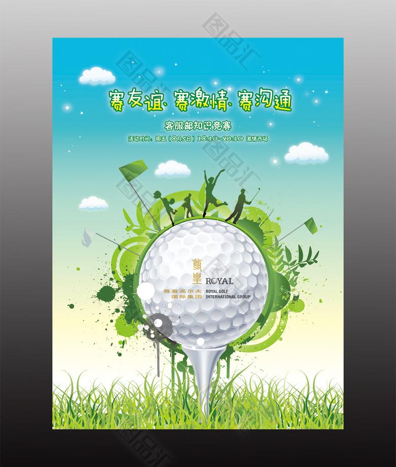 卡通 时尚 高尔夫广告 高尔夫比赛 高尔夫运动 高尔夫海报 高尔夫球场