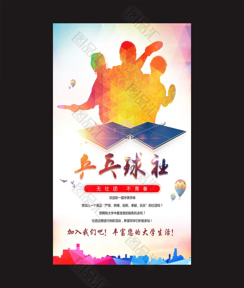 精美炫彩乒乓球社纳新海报免费下载 图品汇