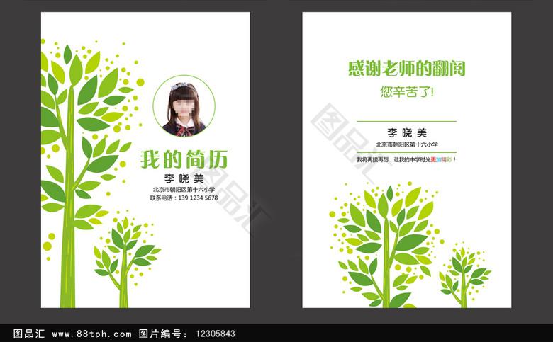 绿色小清新树叶小升初简历_简历素材_简历模板_图品汇