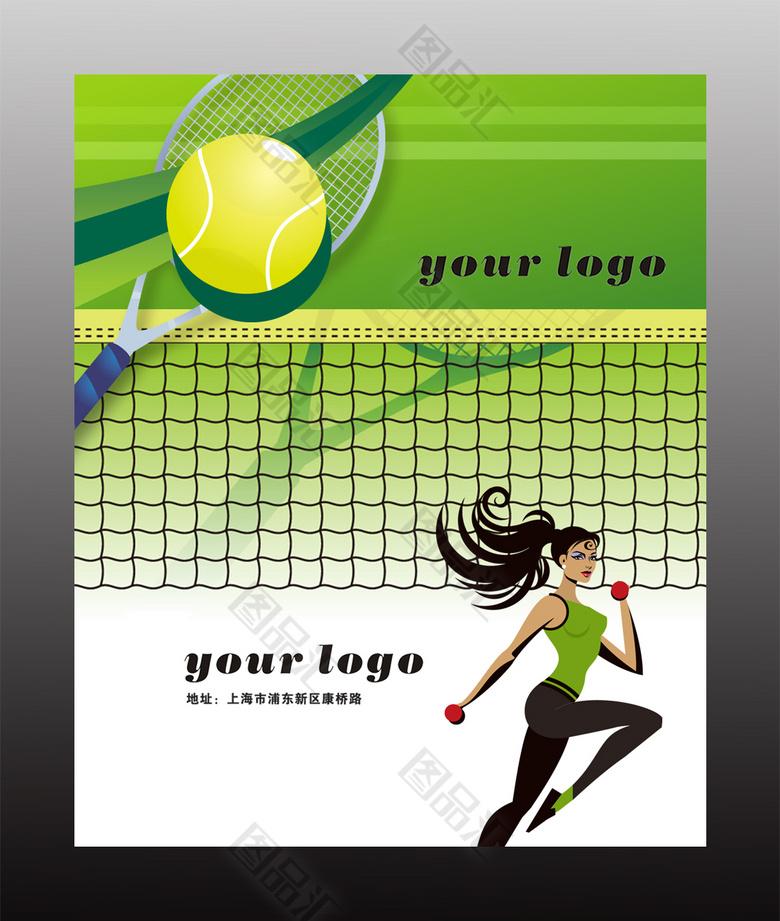 广告设计 海报设计 清新卡通网球海报  网球海报 网球班招生 网球365Bet过关投注怎么弄_365bet官网+365._365bet日博备用网址