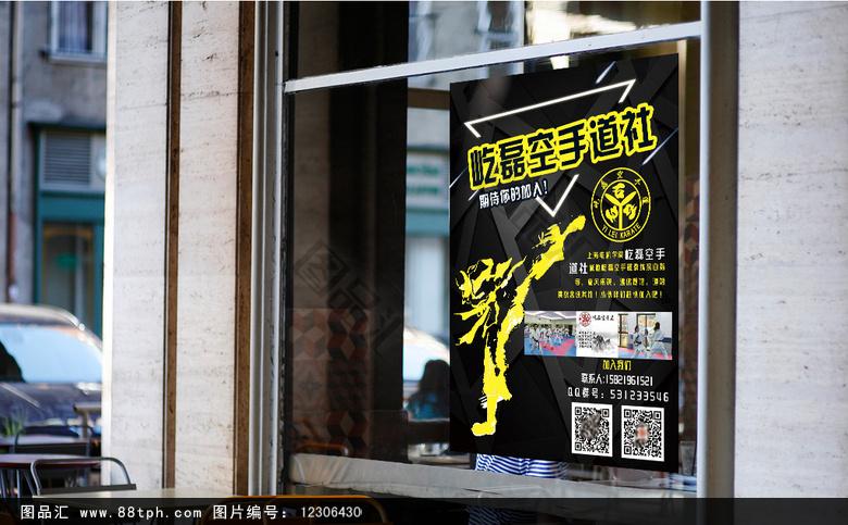 酷炫大学社团学生会空手道招新海报免费下载_图品汇www.88tph.com