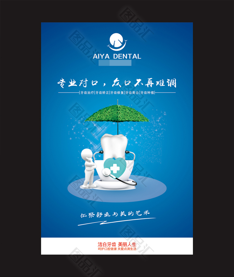 图品汇 广告设计 海报设计 蓝色科技牙科海报模板  爱护牙齿 x展架